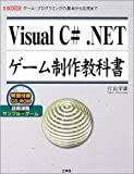 . NET game production textbook Visual C # - basic and advanced game programming (I ? O BOOKS)