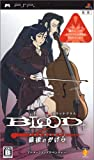 Blood+ Final Piece [Japan Import]