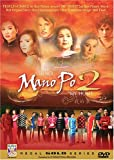 Mano Po 2 - Philippines Filipino Tagalog DVD Movie