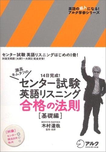 英語リスニングのおすすめ参考書・問題集「灘高キムタツのセンター試験英語リスニング合格の法則」