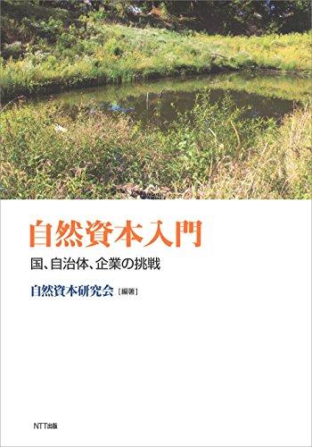 自然資本入門:国、自治体、企業の挑戦