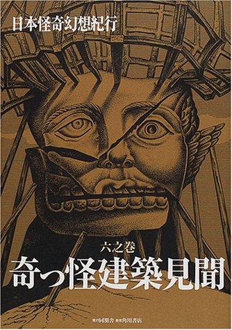 日本怪奇幻想紀行 (6之巻) 奇っ怪建築見聞