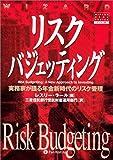 リスクバジェッティング ― 実務家が語る年金新時代のリスク管理 (ウィザード・ブックシリーズ)
