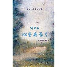 oirukureyonnga sigasyuu kokorowoaruku: fuukei hen (Japanese Edition)