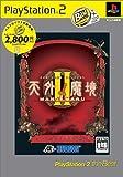 天外魔境II MANJI MARU PlayStation 2 the Best