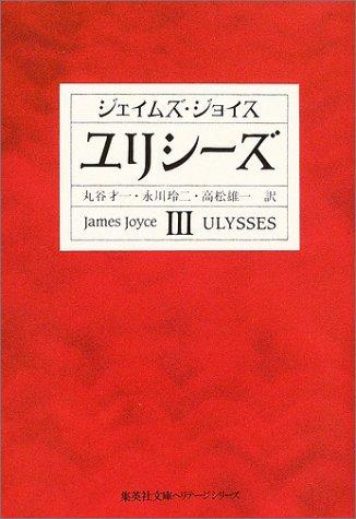 ユリシーズ〈3〉 (集英社文庫ヘリテージシリーズ)