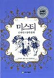 Misty of Chincoteague (Korea Edition)