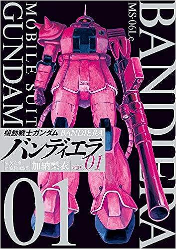 機動戦士ガンダム バンディエラ (1) (ビッグ コミックス)