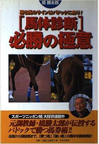 馬体診断」必勝の極意―勝ち馬の...