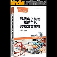 现代电子装联常用工艺装备及其应用 (现代电子制造系列丛书)