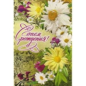 Russian Post Card Happy Birthdaysize 5 X 75inch
