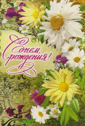 Amazon Russian Post Card Happy Birthdaysize 5 X 75inch