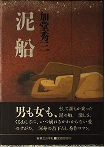 泥船(どろぶね) | 加堂 秀三 |本...