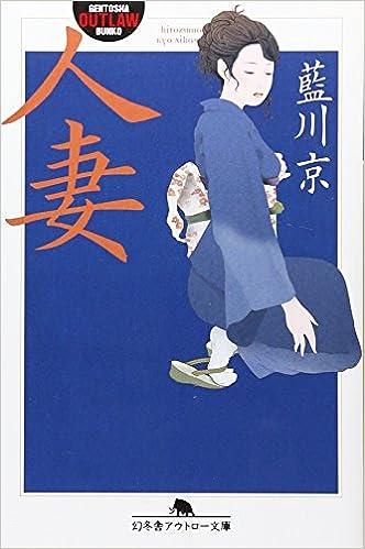 人妻 (幻冬舎アウトロー文庫) | ...