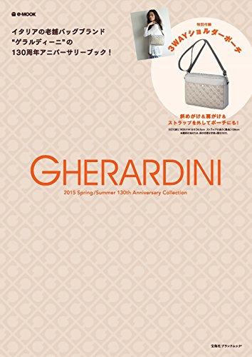 GHERARDINI 最新号 表紙画像