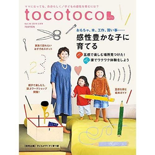 tocotoco 表紙画像