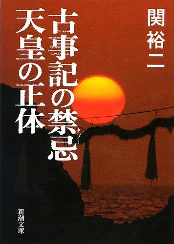 古事記の禁忌(タブー) 天皇の正体 (新潮文庫)