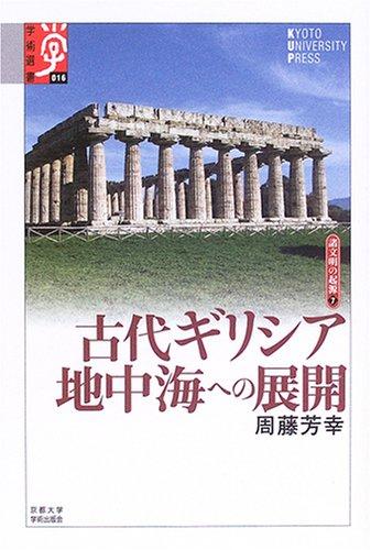 古代ギリシア 地中海への展開―諸文明の起源〈7〉 (学術選書)