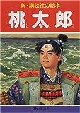 桃太郎 (新・講談社の絵本)