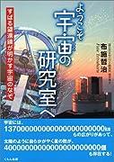 ようこそ宇宙の研究室へ―すばる望遠鏡が明かす宇宙のなぞ (くもんジュニアサイエンス)