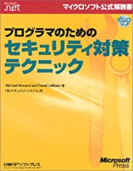 Security techniques for programmers (Microsoft official manual) (2002) ISBN: 4891002913 [Japanese Import]