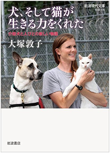 犬、そして猫が生きる力をくれた――介助犬と人びとの新しい物語 (岩波現代文庫)