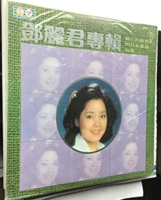 """Teresa Teng 鄧麗君* - Teresa Teng 鄧麗君* – 難忘的眼睛 LP 12"""" Vinyl Record"""