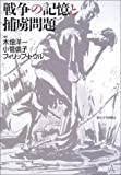 img - for POW issue and war and memory (2003) ISBN: 4130210688 [Japanese Import] book / textbook / text book