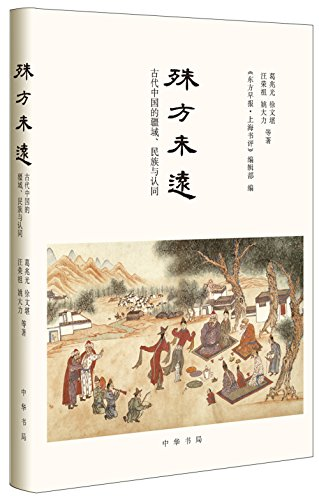 Not far side special: Ancient Chinese territory, and national identity - 殊方未远:古代中国的疆域、民族与认同