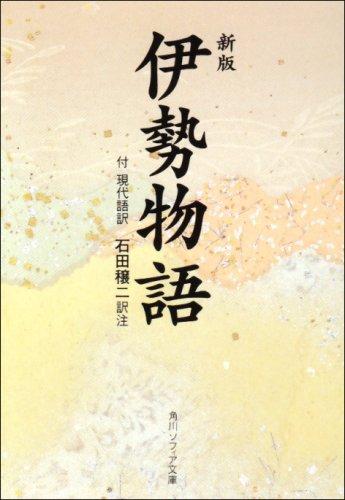 新版 伊勢物語 付現代語訳 (角川ソフィア文庫 (SP5))