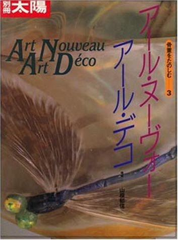 アール・ヌーヴォーアール・デコ (別冊太陽 骨董をたのしむ 3)