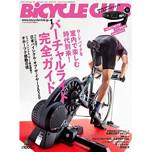 BiCYCLE CLUB 2020年1月号 画像