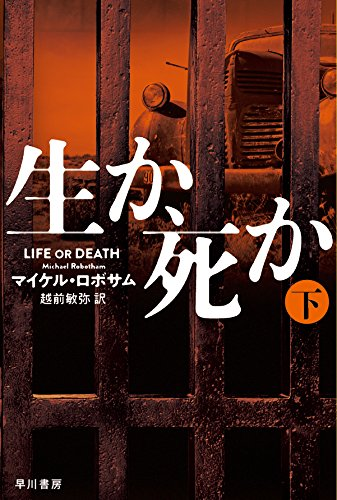 生か、死か 下 (ハヤカワ・ミステリ文庫)