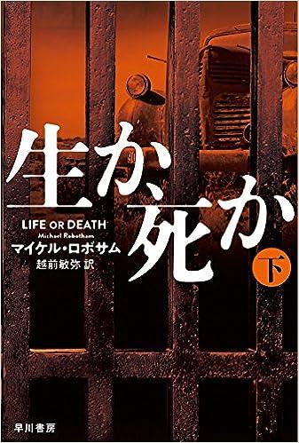 生か、死か 下 (ハヤカワ・ミス...