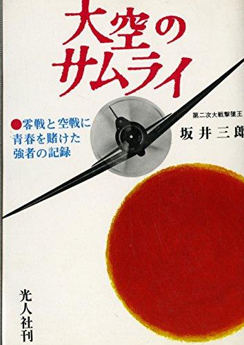 大空のサムライ (1967年)