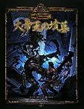 大帝王の墳墓 (ダンジョンズ&ドラゴンズ冒険シナリオシリーズ)