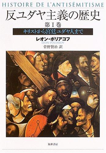反ユダヤ主義の歴史〈第1巻〉キリストから宮廷ユダヤ人まで