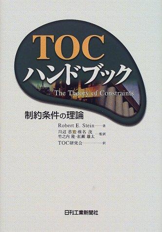 TOCハンドブック―制約条件の理論