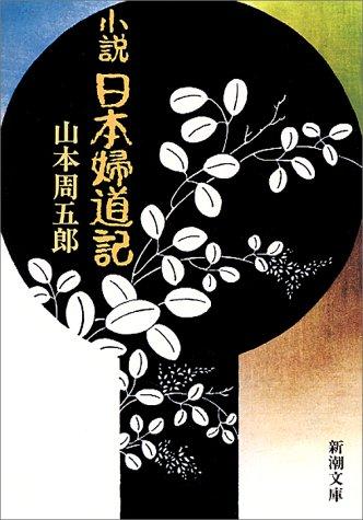 小説日本婦道記 (新潮文庫)