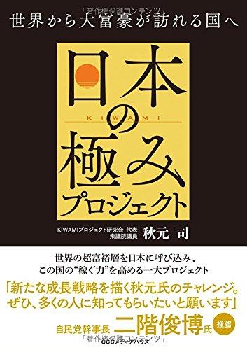 世界の超富裕層が日本経済を救う ニッポン・キワミ・プロジェクト