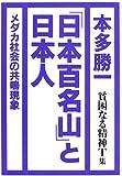 『日本百名山』と日本人―貧困なる精神T集