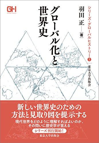 グローバル化と世界史 (シリーズ・グローバルヒストリー)
