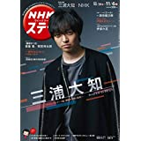 NHK ステラ 2020年 11/6号