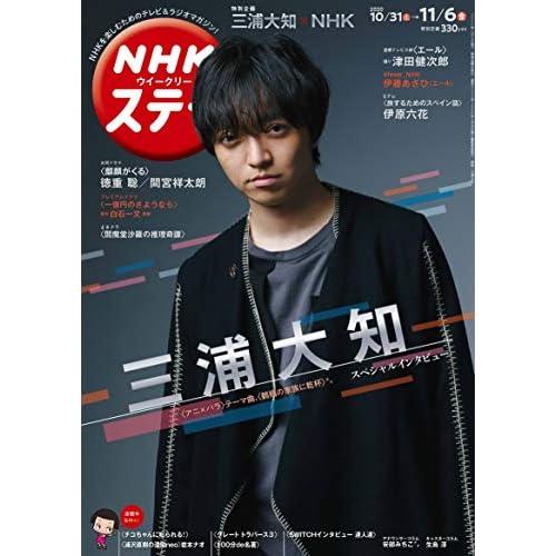 NHK ステラ 2020年 11/6号 表紙画像