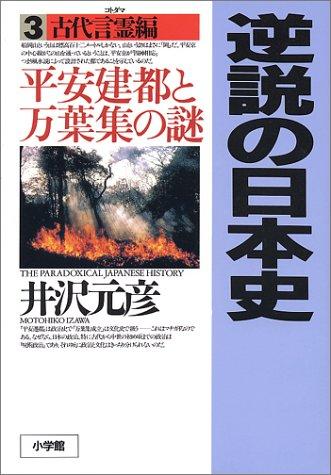 逆説の日本史3 古代言霊編: 平安建都と万葉集の謎