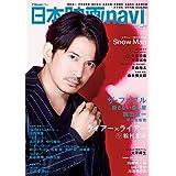 日本映画 navi Vol.91