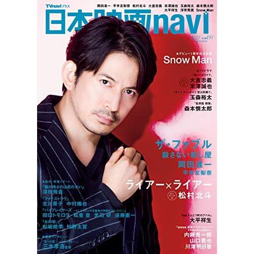 日本映画 navi Vol.91 表紙画像