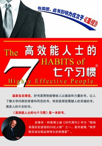 The 7 Habits of Highly Effective People (Simplified Chinese Version)