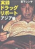 実録ドラッグ・リポート―アジア編
