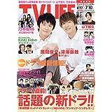 TV LIFE 2020年 7/10号
